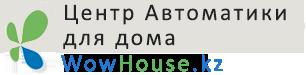 Центр автоматики для дома WowHouse kz